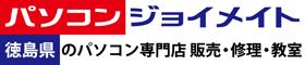 パソコン ジョイメイト