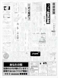 新聞-偽広告