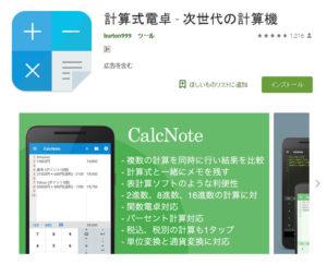 calcnote