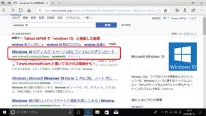 ヤフーでWindows 10と検索