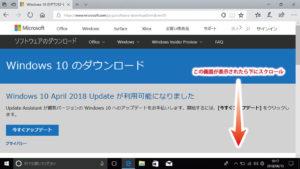 Windows 10ダウンロード画面