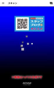 QRアプリの利用イメージ