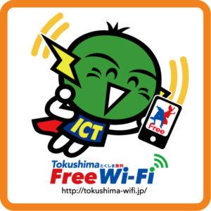 Tokushima Free Wi-Fi ステッカー