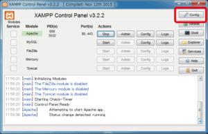XAMPPコントロールパネルコンフィグ
