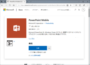 PowerPoint Mobileを入手