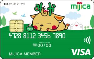 mijicaカード