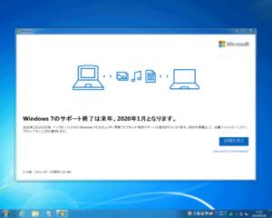 Windows7のサポート終了は