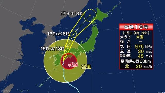 台風10号(2019)