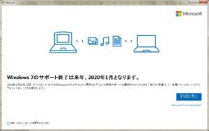 Windows7サポート終了メッセ