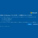 Windows7はサポート対象外