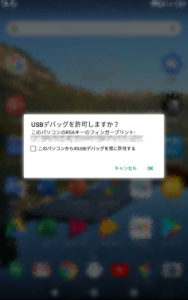USBデバッグの許可