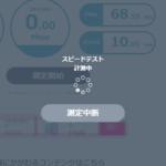 USEN Speed test GATE 02 測定中