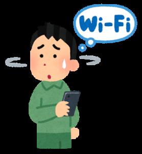公衆Wi-Fiを探す人のイラスト
