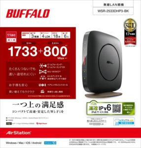 WSR-2533DHP3の箱:正面