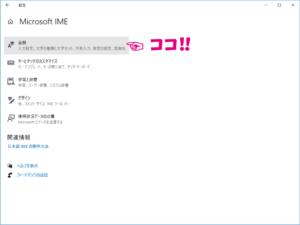 日本語IMEの設定