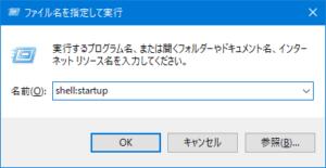ファイル名を指定して実行[shell:startup]