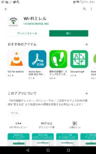 google play「Wi-Fiミレル」