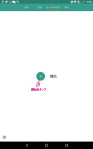 Wi-Fiミレル_ヒートマップ