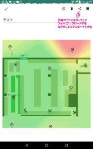 Wi-Fiミレル_ヒートマップ_エクスポート