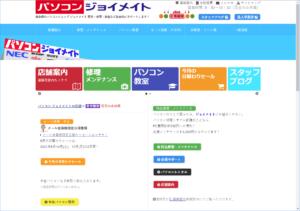 新しいホームページのサムネイル