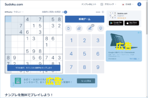 sudoku.com